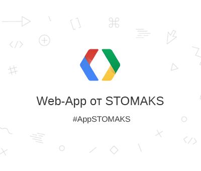 Web-App от STOMAKS